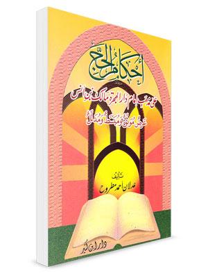 أحكام الحج على المذهب المالكي