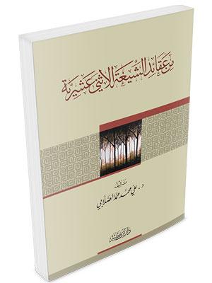 من عقائد الشيعة الاثني عشرية