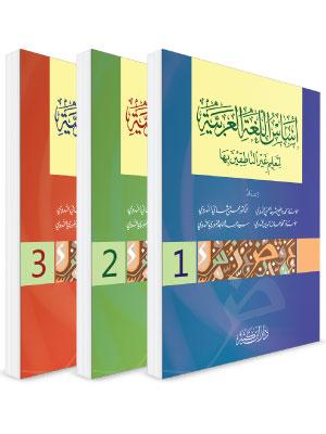 أساس اللغة العربية لتعليم غير الناطقين بها 1-3