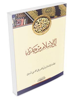 إلى الإسلام من جديد