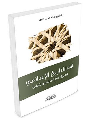 في التاريخ الإسلامي فصول في المنهج والتحليل