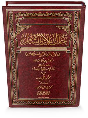 حال بلاد الشام في أوائل القرن الرابع عشر الهجري