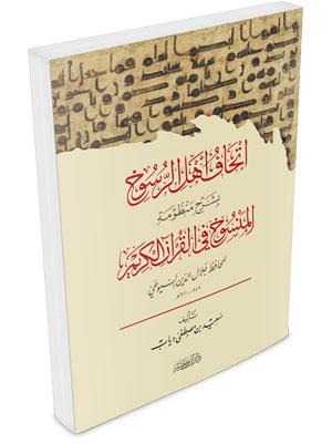إتحاف أهل الرسوخ بشرح منظومة المنسوخ في القرآن الكريم