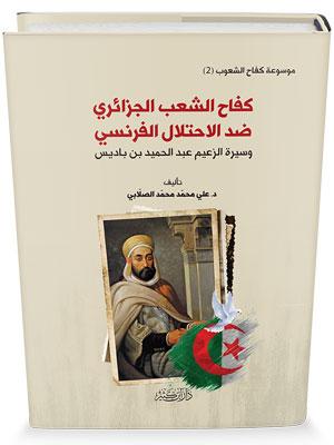 كفاح الشعب الجزائري ضد الاحتلال الفرنسي وسيرة الزعيم عبد الحميد بن باديس