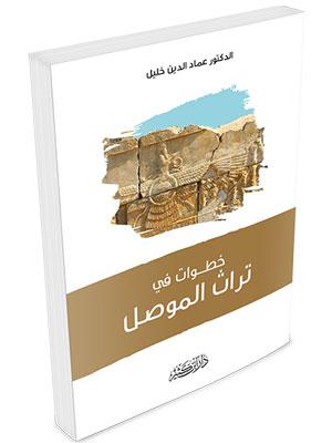 خطوات في تراث الموصل