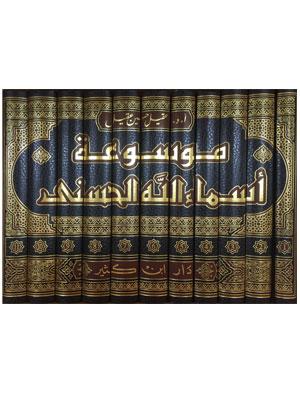 موسوعة أسماء الله الحسنى 1-11