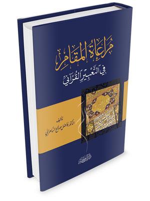 مراعاة المقام في التعبير القرآني