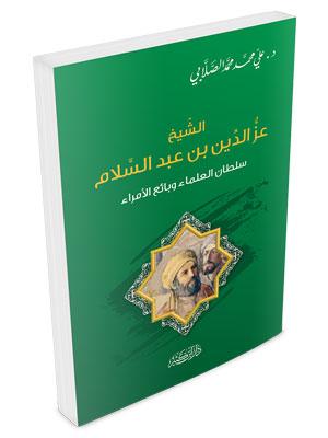 عز الدين بن عبد السلام