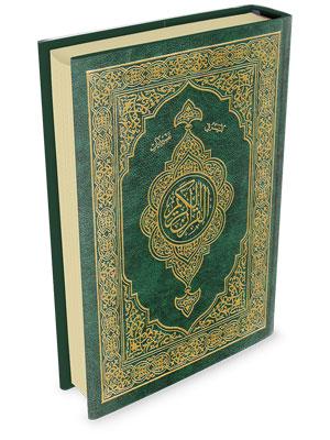 الميسر في تفسير آيات القرآن الكريم حجم الربع 14×20