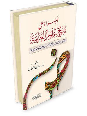 أضواء على تاريخ علوم العربية