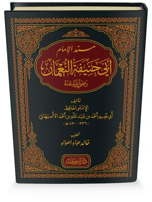 مسند الإمام أبي حنيفة النعمان