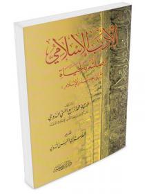 الأدب الإسلامي وصلته بالحياة