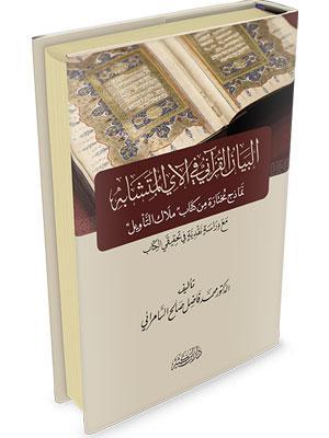 البيان القرآني في الآي المتشابه نماذج من كتاب ملاك التأويل