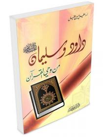 داود وسليمان عليهما السلام من وحي القرآن