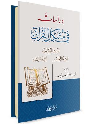 دراسات في مشكل القرآن