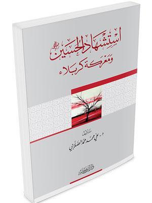 استشهاد الحسين رضي الله عنه ومعركة كربلاء