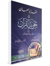 الفرائد الحسان في تجويد القرآن