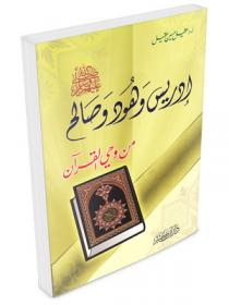 إدريس وهود وصالح عليهم السلام من وحي القرآن