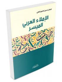 الإملاء العربي الميسر