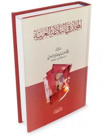 المجاز في البلاغة العربية