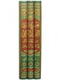مجموع فتاوى القرآن الكريم 1-3
