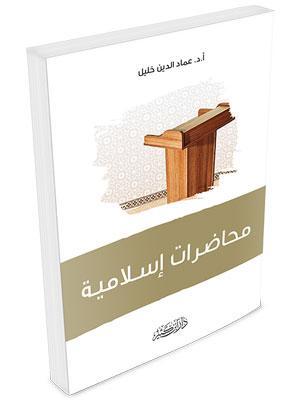 محاضرات إسلامية