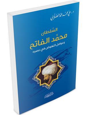 محمد الفاتح