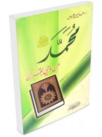 محمد صلى الله عليه وسلم من وحي القرآن
