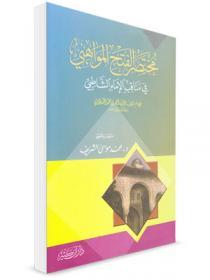 مختصر الفتح المواهبي في مناقب الإمام الشاطبي