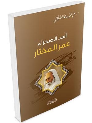 عمر المختار