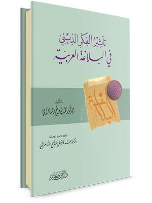 تأثير الفكر الديني في البلاغة العربية