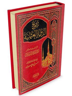 تاريخ الدولة العثمانية
