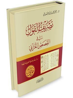 تصريف القول في القصص القرآني دراسة بلاغية تحليلية لقصة موسى عليه السلام